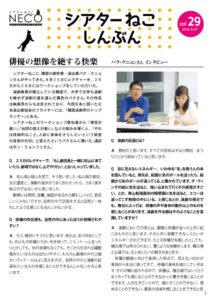 シアターねこ新聞VOL.29(09.23発行)