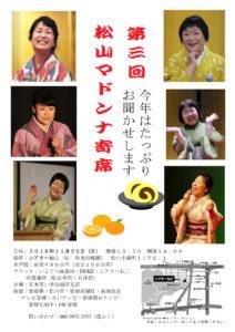 11/20(日)14:00~第三回松山マドンナ寄席