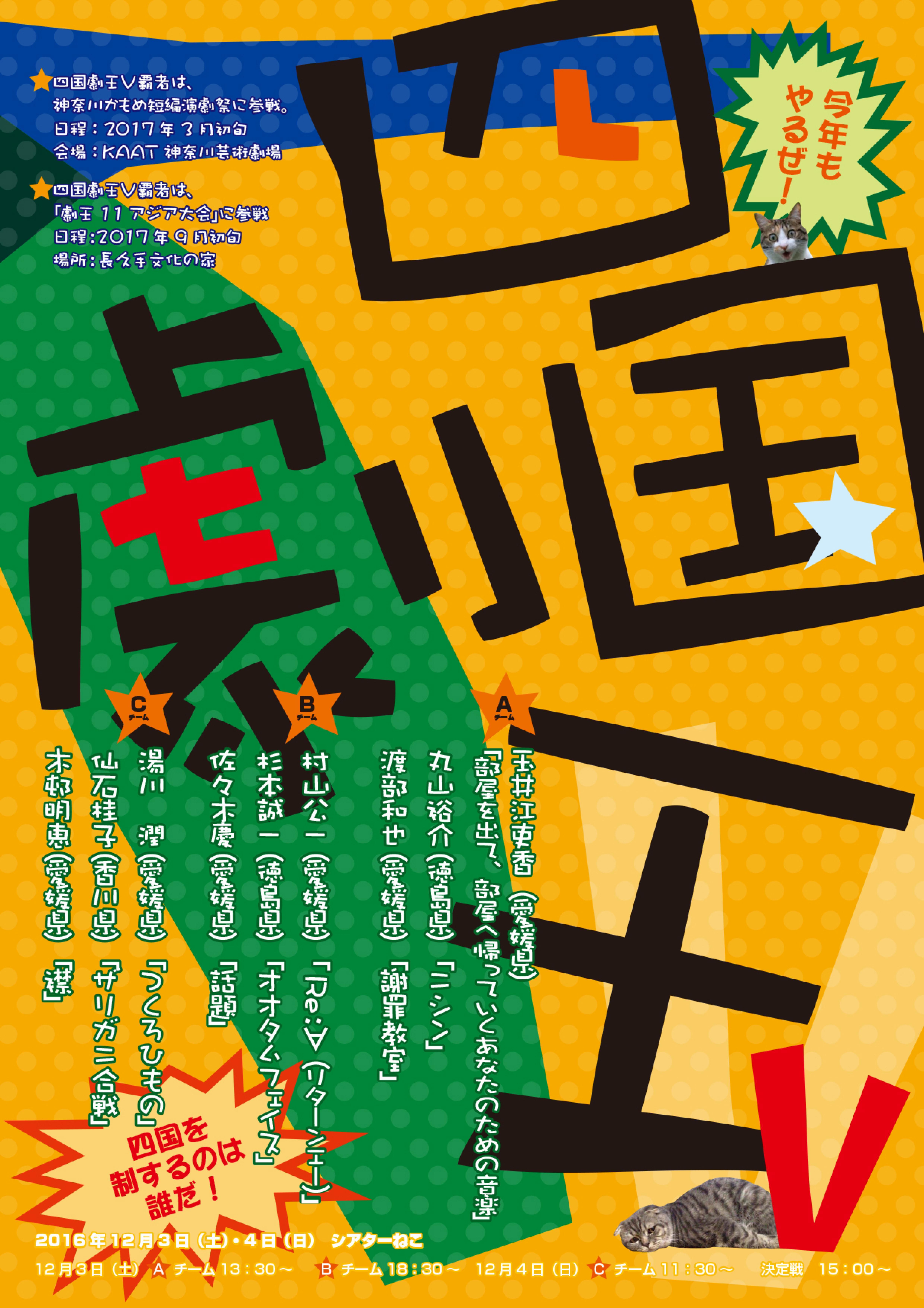 12/3,4四国劇王Ⅴ