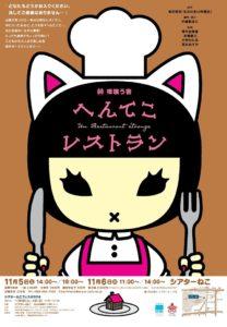 11/5,6 柿喰う客「へんてこレストラン」 in シアターねこフェスタ