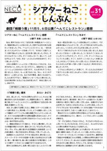 シアターねこ新聞VOL.31(11.25発行)
