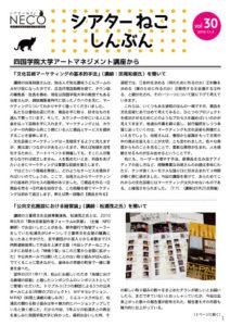 シアターねこ新聞VOL.30(11.04発行)