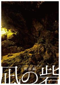 3/4(土),5(日)烏丸ストロークロック×庭ヶ月 共同連作「凪の砦」