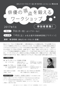 1/9(月・祝)俳優の視点を鍛えるワークショップ 講師:柳沼昭徳