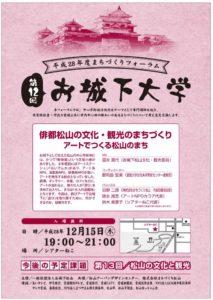 12/15(木) 第12回お城下大学「ア―トでつくる松山のまち」入場無料