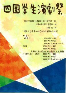1/21(土),22(日)四国学生演劇祭