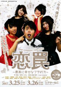 3/25-26coup company 16th LIVE 恋罠~最高に幸せなフラれ方~