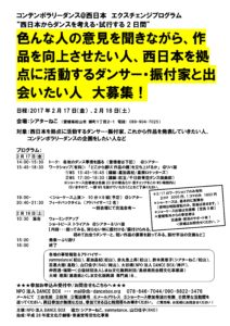 2/17-18 西日本からダンスを考える・試行する2日間 NPO法人DANCE BOX