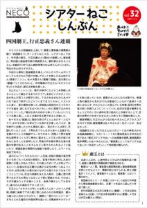 シアターねこ新聞VOL.32(01.01発行)