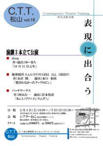 C.T.T.松山VOL.19 演劇3本立て 2/4(土)18:30, 2/5(日)13:30