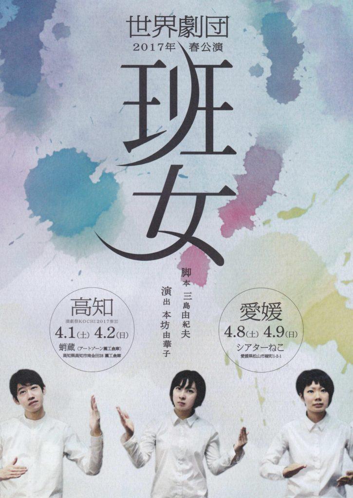 追加公演決定!4/8-9(土日)世界劇団2017年春公演「班女」