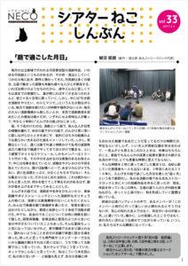 シアターねこ新聞VOL.33(02.01発行)