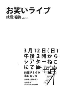 3/12(日)14:00 お笑いライブ就職活動vol.51
