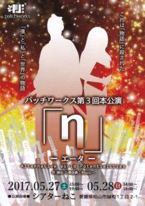 5/27,28(土日)パッチワークス第3回本公演「η」-エータ-