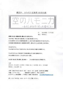 6/15-18劇団P.Sみそ汁定食第13回公演「空のハモニカ-わたしがみすゞだった頃のこと-」