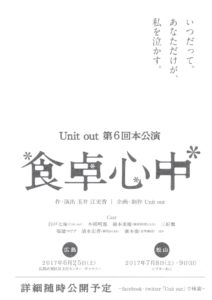 7/8,9(土日)Unit out 第6回本公演「食卓心中」
