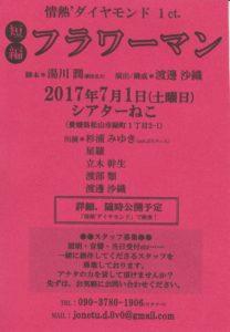 7/1(土)情熱'ダイヤモンド1ct. 短編「フラワーマン」