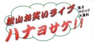 3/10(金)19:00~ 松山お笑いライブ『ハナヨサケ!!』vol.7