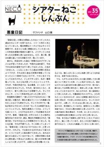 シアターねこ新聞VOL.35(03.24発行)