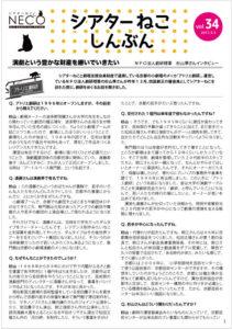 シアターねこ新聞VOL.34(03.03発行)