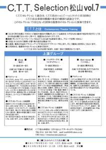 5/13,14(土日)C.T.T.松山セレクション vol.7 チラシ更新