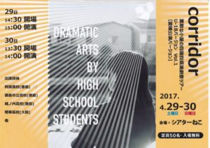 DRAMTIC ARTS HIGH SCHOOL STUDENTS
