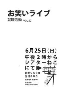 6/25(日)14:00 お笑いライブ就職活動vol.52