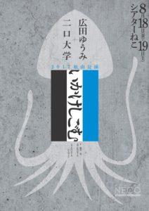 8/18,19(金土)広田ゆうみ+二口大学「いかけしごむ」
