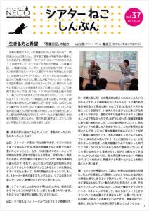シアターねこ新聞VOL.37(05.26発行)