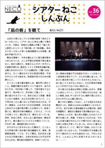 シアターねこ新聞VOL.36(04.28発行)