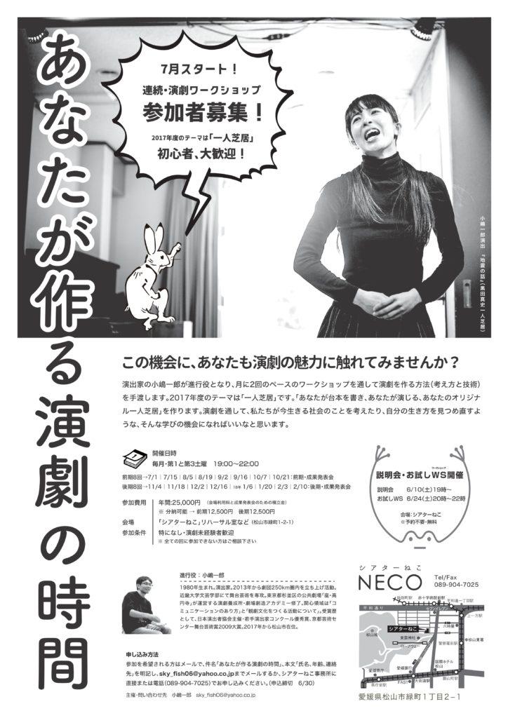 6/24(土)20時~ お試しWS 連続・演劇WS「あなたが作る演劇の時間」