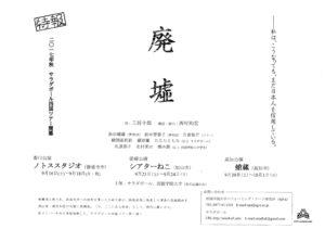 9/23-24(土日)サラダボール四国ツアー第一弾「廃墟」
