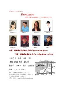 8/13(日)パフ―マンスショーケ―ス「Dreamers」