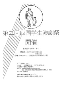 6/30〆切 第2回四国学生演劇祭出場団体募集