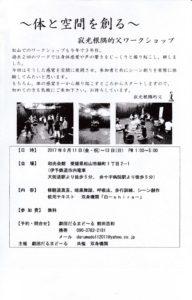 8/11-13 寂光根隅的父ワークショップ ~体と空間を創る~