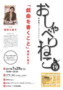 7/29(土)19:00~おしゃべりねこvol.19「戯曲を書くこと」篠原久美子