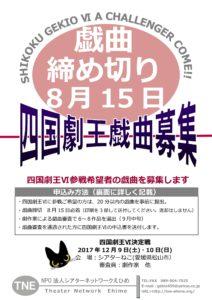8/15必着! 四国劇王Ⅵ参戦希望者の戯曲募集中