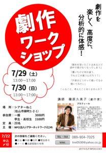7/29,30(土日)「体感!劇作ワークショップ」受講生募集中