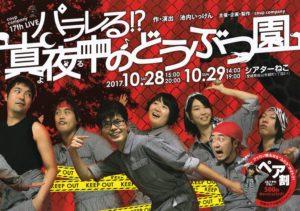 10/28,29(土日)coup company 17th LIVE「パラレる!? 真夜中のどうぶつ園」