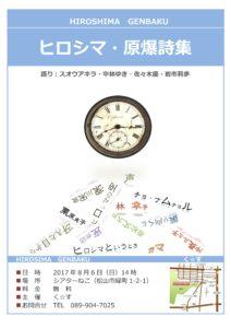 8/6(日)14:00~ く☆す「ヒロシマ・原爆詩集」