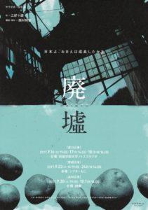 9/23-24(土日)サラダボール公演「廃墟」