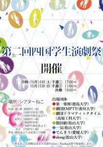 10/14,15(土日) 第二回四国学生演劇祭