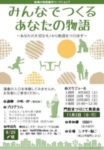 9/30~11/3 地域の物語創作ワークショップ(9/25〆切)