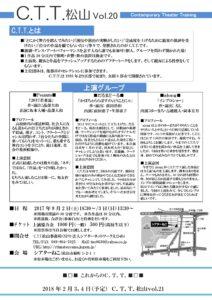9/2,3(土日)C.T.T.松山vol.20+拡大アフタートーク  ゲスト:杉山準