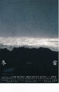 10/21,22(土日)下鴨車窓演劇作品「冬雷」