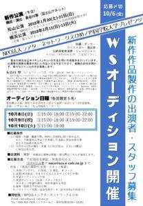 10/8-10 TNE新作作品製作のためのWSオーディション(10/6〆切)