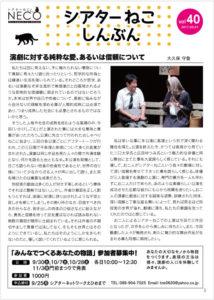 シアターねこ新聞VOL.40(09.01発行)