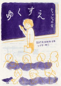 12/1,2(金土) ティッシュの会「ゆくすえ」