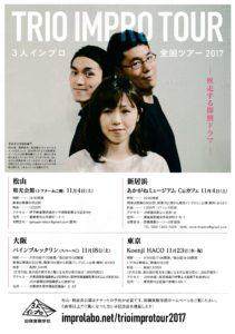 11/4(土)TRIO IMPRO TOUR-疾走する即興ドラマ-