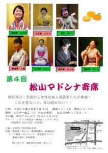 12/3(日)14:00~ 第4回松山マドンナ寄席